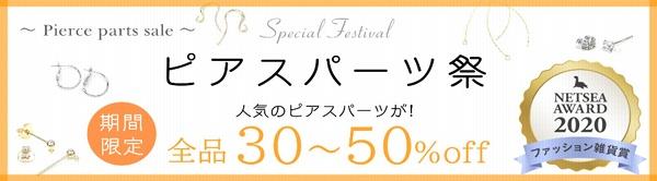 最大半額!!★ピアスパーツ祭★50~30%offで登場!!★期間限定★