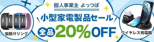 人気新商品が満場20%割引され、ご注文を歓迎いたします!!