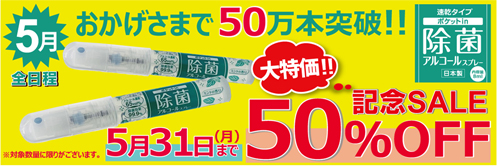 【5月31日まで】★大特価SALE!!50%OFF★ ★販売累計50万本突破!記念!!★