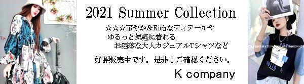 ★2021夏新作!続々登場!好評販売中!