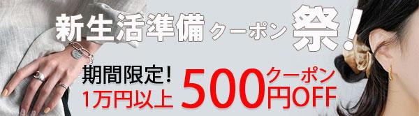 ★KGMarket★新生活準備クーポン祭!期間限定!10000円以上ご注文で500円OFFクーポン★