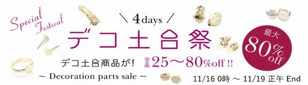 最大80%off!!★デコ土台祭★80~25%offで登場!!★期間限定★