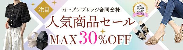 【オープンブリッジ 合同会社】NETSEAアワード受賞記念セールを開催中!全品MAX30%オフ!!