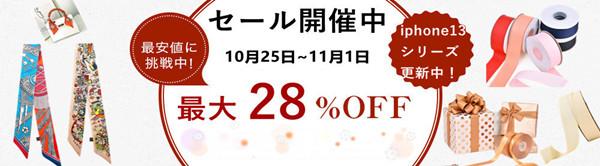『MAX28%OFF』秋冬アパレル、iphone13ケースなど人気商品がいっぱい!初回送料無料