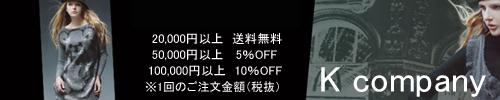 K company / ケイカンパニー