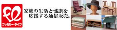 株式会社 ファミリー・ライフ