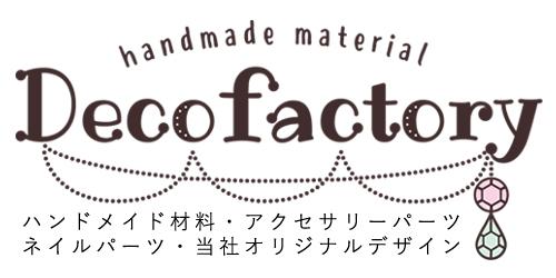 ハンドメイド素材のDecoFactory ネッシー店