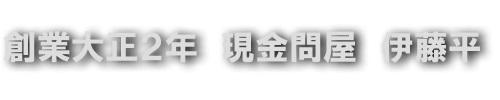 有限会社 伊藤平