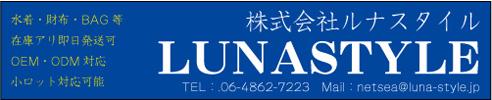 株式会社ルナスタイル