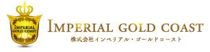 株式会社 インペリアル・ゴールドコースト