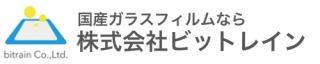 株式会社ビットレイン【国内2営業日以内発送】