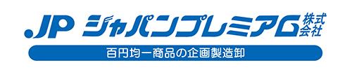 ジャパンプレミアム 株式会社