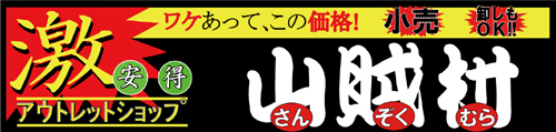 井野産業 株式会社