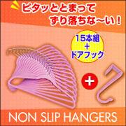NON SLIP ハンガー(15本組+ドアフック)