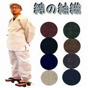 紬織りの作務衣  8色になっちゃタ