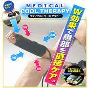 【特価】 メディカルクールセラピー 腕用