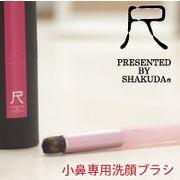 尺小鼻専用洗顔ブラシ クロズミドットトル ピンク