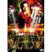 DVD桜塚やっくんの宇宙極道戦争