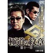 DVD極道の紋章11