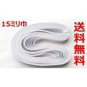 【送料無料セール】業務用上質平ゴム白色・15mm巾・国産