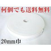 【送料無料セール】業務用上質平ゴム白色・20mm巾・国産