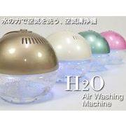 空気洗浄機H2O