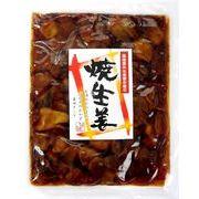 焼生姜(袋) 240g