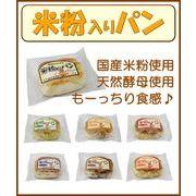 GW締4/20受注■ご自由にアソート■国産米粉入りで天然酵母を使用したもーっちり食感♪【米粉入りパン】