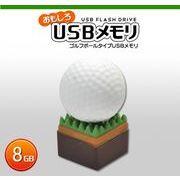 【USBメモリシリーズ】おもしろUSBメモリ8GB! ゴルフボールタイプUSBメモリ!