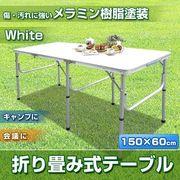 アウトドアテーブル1815