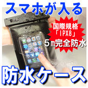 iPhone5、4S、4対応! 透明窓特大バージョン!携帯電話防水バッグ IPX8 5m防水
