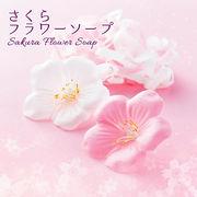 日本人の好きな花1位★季節限定!フラワーソープの桜ver.桜の香り♪さくらフラワーソープ