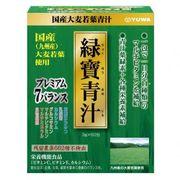 緑寳青汁50包
