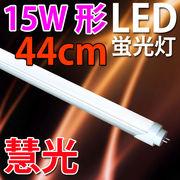 LED蛍光灯 直管 15W型 44cm 昼白色  グロー式工事不要 [TUBE-44]