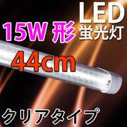 LED蛍光灯 直管 15W型 44cm 昼白色 クリアタイプ グロー式工事不要 [TUBE-44-CL]