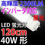 LED蛍光灯 直管 40W型 高輝度タイプ 120cm 昼白色 2300LM インバーター専用工事不要 [TUBE-120BG1-D]
