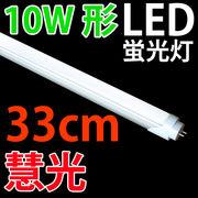 LED蛍光灯 直管 10W型 33cm 昼白色 600LM グロー式工事不要 [TUBE-33]