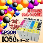 ★期間限定!!プライスダウン!!★EPSON(エプソン) 互換インクカートリッジ IC50 BK C M Y LC LM