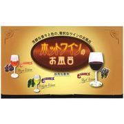 ホットワイン風呂3点セット(赤ワイン・白ワイン・ロゼワイン)