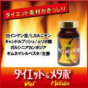 【即納可能】 「ダイエット&メタボ」 白インゲン豆、カルニチン、生姜の燃焼系 12個セット