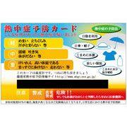 熱中症予防カード(熱中症予防指針対応版)26年度改訂版10枚セットゆうメール送料無料