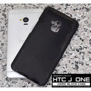 <スマホケース>衝撃やキズ、埃から守る! HTC J One HTL22用ハードブラックケース