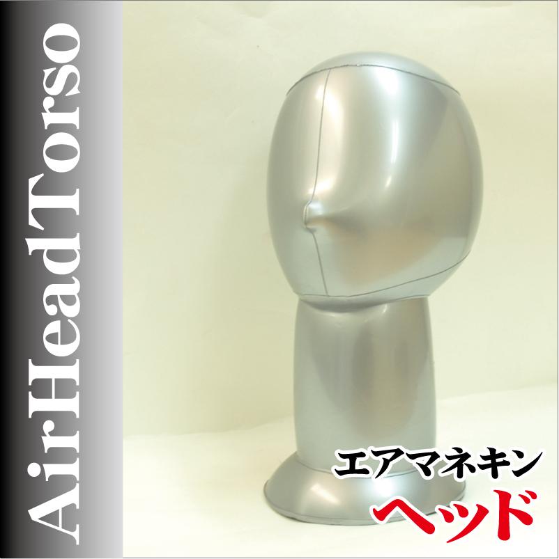 【即納】エアトルソー【エアマネキン 頭】収納・持ち運びに便利なエアーマネキン
