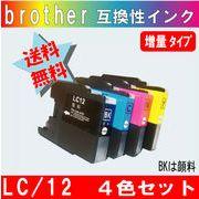 LC12-4PK ブラザー互換インク 4本セット【BKは純正品同様顔料インク】