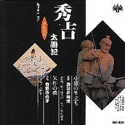 浪曲特選 秀吉太閤記 CD10巻組