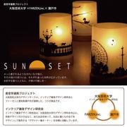 プラスチィック アロマ コードタイプ ランプ SUN SET ◆室内照明/アロマランプ