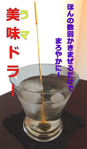 セラミックボール使用マドラー<美味ドラー(うマドラー)>
