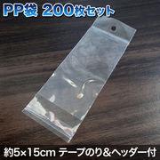 PP袋 200枚セット テープのり付 約5cm×15cm