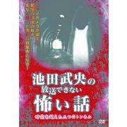 池田武央の怖い話DVD 6巻セット