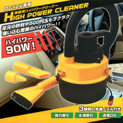 驚異のハイパワー吸引!12V車用掃除機 エアーポンプ 本体 ◇ 強力90Wカークリーナー